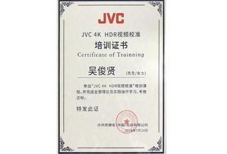 JVC 认证工程师