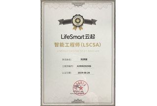 LifeSmart 智能工程师2